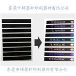 東莞市紅外線IR油墨,紫外線IR油墨,玻璃透明油墨