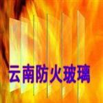 文山防火玻璃厂家