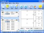 黑格-板材优化软件