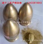 特闪铜金粉