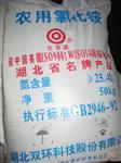 农业级氯化铵