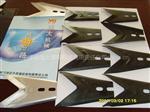 剪刀片 HJ-75-5-6.5