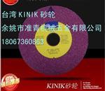 台湾KINIK中国砂轮