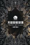新廣州天裕藝術玻璃彩雕圖冊