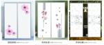 供应3D烤漆/七彩镭射系列