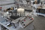 厂家直销 玻璃丝印机 平面丝印机 新锋丝印机械设备
