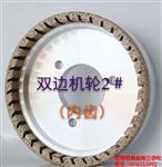 金刚石砂轮/磨轮