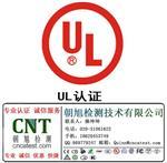 LED灯具UL认证