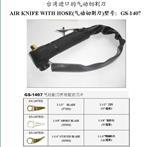 安装汽车玻璃台湾进口气动工具
