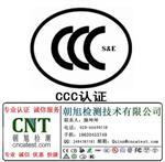 顯示器廣州3C認證