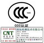 广州复印机CCC认证