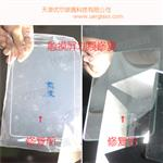 优尔触摸屏玻璃划痕修复工具