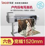 乐彩六色压电写真机 高清冰晶画设备