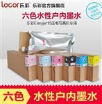 樂彩六色壓電寫真機墨水E15/TX800墨水