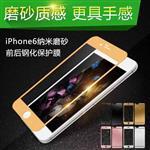 深圳苹果6s手机钢化玻璃膜厂家