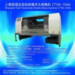上海添熠全自动玻璃倒角机