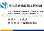 哈尔滨玻璃幕墙工程公司