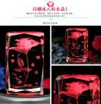 情人节3D水晶激光内雕机定制水晶礼品