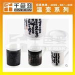 千色变45度黑色陶瓷玻璃油墨