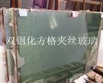 透明方格双钢化夹丝玻璃
