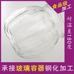 钢化玻璃罐玻璃瓶加工