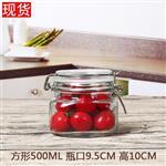 500ml卡扣密封罐玻璃储物罐