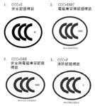 CCC认证