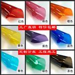 玻璃彩色透明膜装饰膜