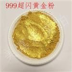 玻璃金粉铁艺用进口超细闪黄金粉