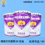 广东厂家直销长久耐黄变瓷砖玻璃UV光油