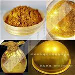 玻璃颜料用金色珠光粉生产厂家