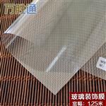 夹丝玻璃装饰膜