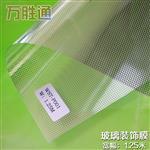 玻璃夹层PET膜