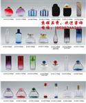 贵州香水水晶瓶