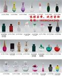 台湾复古香水瓶
