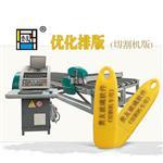 北京贵友玻璃切割优化软件