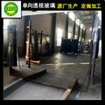 广东单向透视玻璃厂家价格