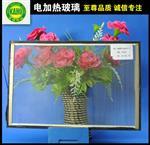 广州电加热加温玻璃厂家