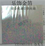 透明烫金纸,透明膜供应,透明进口烫金纸