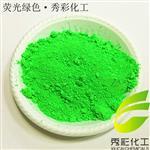 绿色夜光粉荧光粉图