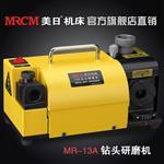 美日MR-13A磨钻头机 傻瓜式麻花钻头研磨机修磨机便携磨刀