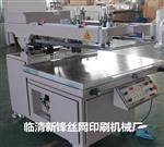 厂家专业定制斜臂式丝印机  包装 转印纸印刷