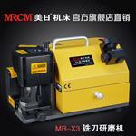 美日机床 MR-X3铣刀研磨机 ф4-ф14铣刀磨床