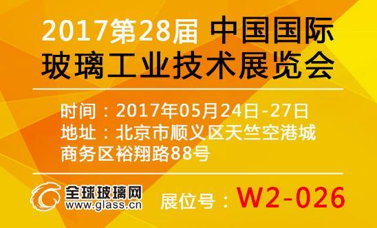 第28届琪琪看片国际玻璃工业技术展览会