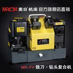 美日机床铣刀·钻头复合研磨机 MR-F4钻头刃磨机 复合铣刀