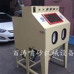 萍乡喷砂机供应 萍乡喷砂机价格 优质萍乡喷砂机批发