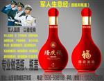 保健酒瓶专供合作商