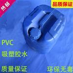 吸塑胶PVC真空胶精雕吸塑雕刻胶水