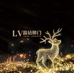 LV晶鉆移門圖冊5期 雕刻圖冊