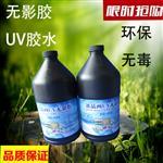 UV无影胶水 超强型胶水 光固UV胶水冰晶画专用 无影胶水光